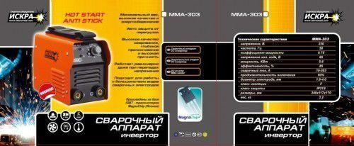 Сварочный инвертор Искра MMA 303