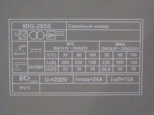 Сварочный полуавтомат Morkle MIG 295S(+MMA)