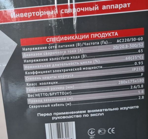 Сварочный инвертор Edon TB-300C