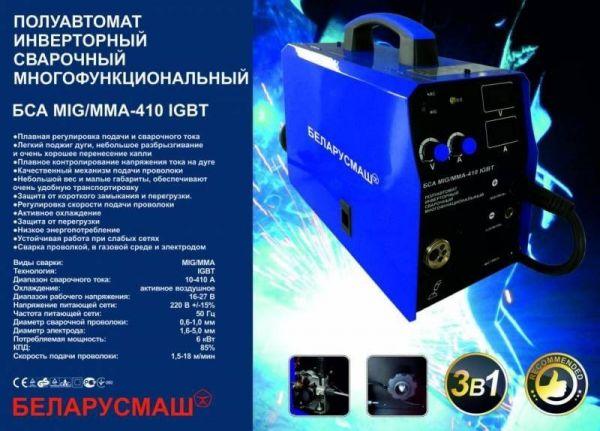 Сварочный полуавтомат Беларусмаш БСА MIG/MMA-410