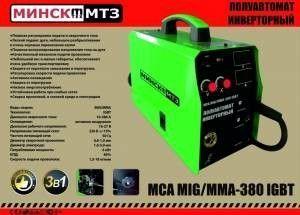 Сварочный полуавтомат Минск МТЗ МСА MIG/MMA-380